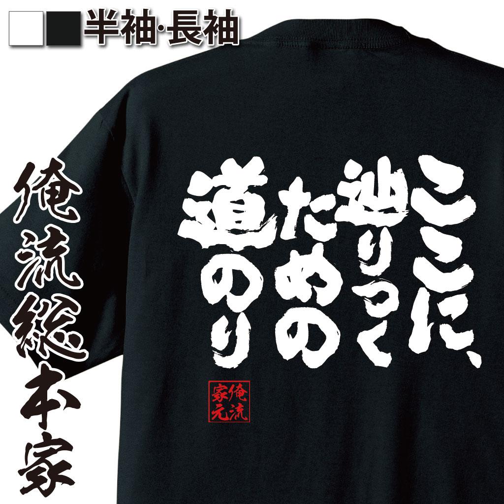 おもしろtシャツ 俺流総本家 魂心Tシャツ ここに、辿りつくための道のり【漢字 文字 メッセージtシャツおもしろ雑貨】