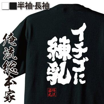 おもしろtシャツ 俺流総本家 魂心Tシャツ イチゴに練乳【漢字 文字 メッセージtシャツおもしろ雑貨】