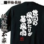 おもしろtシャツ 俺流総本家 魂心Tシャツ【世間の風当たりが暴風雨】漢字 文字 メッセージtシャツおもしろ雑貨