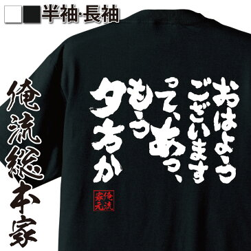 おもしろtシャツ 俺流総本家 魂心Tシャツ【おはようございますって、あっ、もう夕方か】漢字 文字 メッセージtシャツおもしろ雑貨
