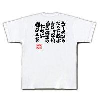 魂心Tシャツ「ラーメンのために並ぶんじゃない。自己満足のために並ぶんだ」おもしろネタ・名言・ホスト