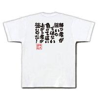 俺流総本家魂心Tシャツ「勝つ者が強いのではない負けて這い上がる者が強いのだ!」俺流家元が送る送料無料の語録Tシャツ!メンズでもレディースでも半袖漢字筆文字パーティーグッズダサいジョーク
