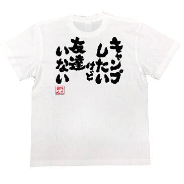 tシャツ メンズ 俺流 魂心Tシャツ【キャンプしたいけど友達いない】漢字 文字 メッセージtシャツ|文字tシャツ 面白いtシャツ 面白 プレゼント バックプリント 外国人 お土産 ジョーク グッズ おもしろ ふざけtシャツ 二次会 景品 Tシャツ