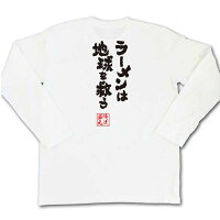俺流総本家魂心Tシャツ「ラーメンは地球を救う!」俺流家元が送る送料無料の語録Tシャツ!メンズでもレディースでも半袖漢字筆文字パーティーグッズダサいジョーク盛上りおれりゅうそうほんけおもしろ雑貨インパクトクラブティーパクリデザイン言葉