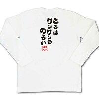俺流総本家俺流とIEMOTOが遂にコラボ魂心Tシャツ「ここはワンワンののろい」おもしろネタ・名言・ホスト