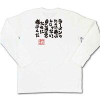俺流総本家魂心Tシャツ「ラーメンのために並ぶんじゃない。自己満足のために並ぶんだ」俺流家元が送る送料無料の語録Tシャツ!メンズでもレディースでも半袖漢字筆文字パーティーグッズダサいジョーク盛上りおれりゅうそうほんけ