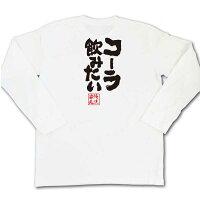 俺流総本家魂心Tシャツ「コーラ飲みたい」俺流家元が送る送料無料の語録Tシャツ!メンズでもレディースでも半袖漢字筆文字パーティーグッズダサいジョーク盛上りおれりゅうそうほんけおもしろ雑貨インパクトクラブティーパクリデザイン言葉