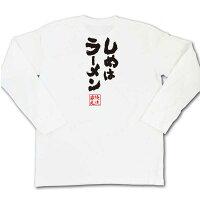 俺流総本家魂心Tシャツ「しめはラーメン」俺流家元が送る送料無料の語録Tシャツ!メンズでもレディースでも半袖漢字筆文字パーティーグッズダサいジョーク盛上りおれりゅうそうほんけおもしろ雑貨インパクトクラブティーパクリデザイン言葉
