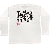 俺流総本家魂心Tシャツ「なぜ天は俺という男をエコヒイキするのか」俺流家元が送る送料無料の語録Tシャツ!メンズでもレディースでも半袖漢字筆文字パーティーグッズダサいジョーク盛上りおれりゅうそうほんけ