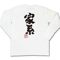 俺流総本家魂心Tシャツ「家系」俺流家元が送る送料無料の語録Tシャツ!メンズでもレディースでも半袖漢字筆文字パーティーグッズダサいジョーク盛上りおれりゅうそうほんけおもしろ雑貨インパクトクラブティーパクリデザイン言葉