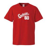 オリジナル名入れtシャツ【名入れ-還暦Tシャツカープ風】還暦コスプレ衣装子供大人コスプレ仮装おもしろ大きいサイズプレゼント名前ないれ名前入れTシャツtシャツオリジナルプリント大きいサイズ