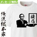 オリジナル 名入れ tシャツ 令和【名入れ-新元号発表】 令和Tシャツ 半袖 長袖 !お祝い プレゼント 還暦 名前ないれ 名前入れ Tシャツ tシャツ オリジナルプリント 大きいサイズ