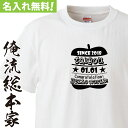 オリジナル 名入れ tシャツ【名入れ-オシャレアップル】オーダー 半袖 長袖 !お祝い プレゼント 還暦 名前ないれ 名前入れ Tシャツ tシャツ オリジナルプリント 大きいサイズ