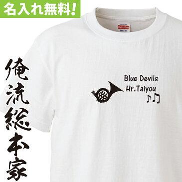 オリジナル 名入れ tシャツ 【名入れ-ホルン 吹奏楽部】オーダー 半袖 長袖 !お祝い プレゼント 還暦 名前ないれ 名前入れ Tシャツ tシャツ オリジナルプリント 大きいサイズ
