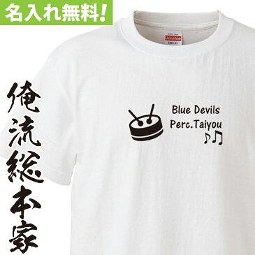 オリジナル 名入れ tシャツ【名入れ-パーカッション 吹奏楽部】オーダー 半袖 長袖 !お祝い プレゼント 還暦 名前ないれ 名前入れ Tシャツ tシャツ オリジナルプリント 大きいサイズ
