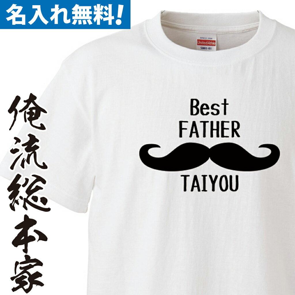 白黒Tシャツ 名入れ - BEST FATHER