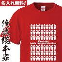 オリジナル 名入れ tシャツ【名入れ-還暦Tシャツ60本のキャンドル】還暦 コスプレ 衣装 子供 大人 コスプレ 仮装 おもしろ大きいサイズ プレゼント 名前ないれ 名前入れ Tシャツ tシャツ オリジナルプリント 大きいサイズ