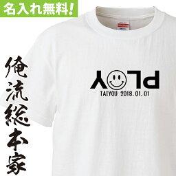 オリジナル 名入れ tシャツ 大人 名入れ-PLAYスマイル【 オーダー 半袖 長袖 !お祝い プレゼント 還暦 名前ないれ 名前入れ Tシャツ tシャツ オリジナルプリント 大きいサイズ】【SS】