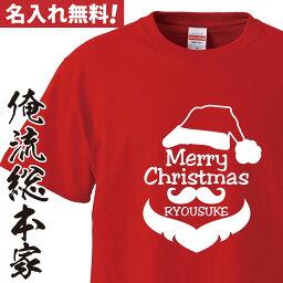 オリジナル 名入れ tシャツ 名入れ-クリスマスひげサンタTシャツ【クリスマス コスプレ 衣装 子供 大人 コスプレ 仮装 おもしろ 大きいサイズ プレゼント 名前ないれ 名前入れ Tシャツ tシャツ オリジナルプリント 大きいサイズ】【SS】