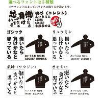 俺流総本家Tシャツ【好きな文字を背中に背負う!オリジナル語録Tシャツ】 オリジナルtシャツおもしろtシャツ面白いtシャツ漢字プレゼントおもしろふざけtシャツ長袖面白Tシャツメッセージtシャツ文字tシャツおもしろ雑貨大きいサイズコンペ賞品ネタtシャツ