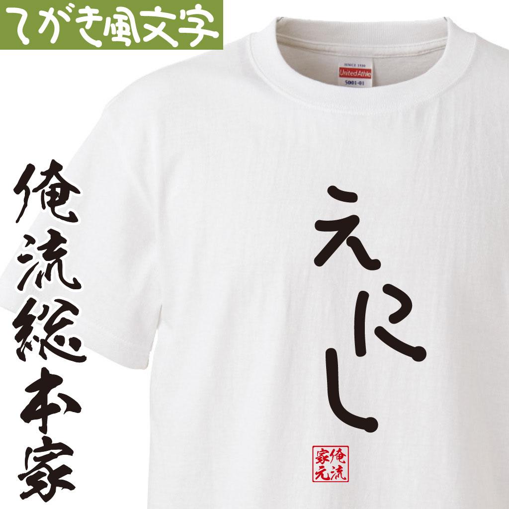 おもしろtシャツ 俺流総本家 手書き風文字Tシャツ えにし【ひらがな ゆる ゆるかわ 文字 メッセージtシャツおもしろ雑貨】