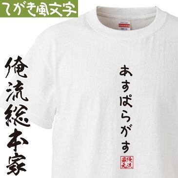 おもしろtシャツ 俺流総本家 手書き風文字Tシャツ あすぱらがす【ひらがな ゆる ゆるかわ 文字 メッセージtシャツおもしろ雑貨】