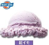 業務用★沖縄限定★ブルーシールアイス★紅イモ