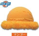 業務用★沖縄限定★ブルーシールアイス★マンゴ