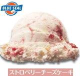 業務用★沖縄限定★ブルーシールアイス★ストロベリーチーズケーキ