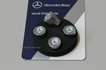 メルセデスベンツ純正品 ホイールエアバルブキャップベンツ 各車種に取付できますC117 CLAクラス W246 W245 W176 W169 W168R231 R230 R129 R172 R171 R170