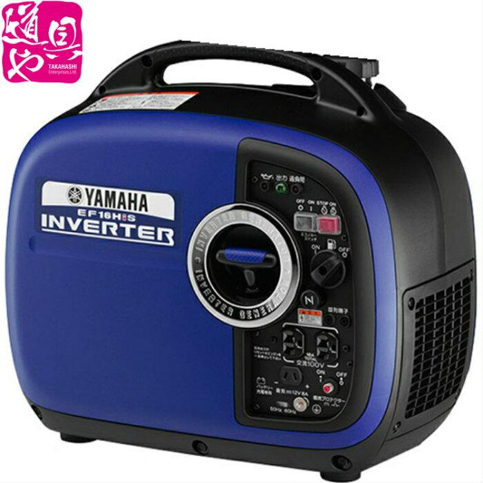 在庫有り!ヤマハ EF16His インバーター発電機 1.6kVA[50Hz/60Hz]【充電コード標準装備】 防音型 【防災・地震・非常用電源・家庭用】【代引き不可商品】