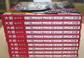 【送料無料】!【10枚組】165mmブラックフッ素チップソ-大蛇MAT-OR-165【離島・沖縄・一部の配達不能地域は送料別途】【領収書対応】