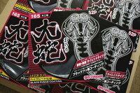送料無料!10枚組165ブラックフッ素チップソ-大蛇