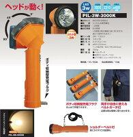 充電式!日動工業プラグインライト-3000K(電球色)PIL-3W-3000K