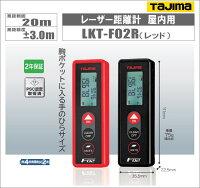 【タジマ】【日本正規品】タジマツールTajimaレーザー距離計タジマLKT-F02R(赤)/LKT-F02BK(黒)20m測距