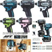 【マキタ正規登録販売店】【makita】新製品!新品本体のみマキタ14.4V充電式インパクトドライバTD138DZ(青)・TD138DZ(黒)・TD138DZ(白)・TD138DZ(ライム)・TD138DZ(ピンク)【RCP】