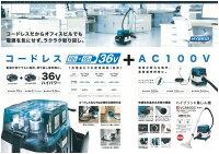 【マキタ正規登録販売店】【makita】【マキタ】ハイブリッド集じん機VC860DZ(バッテリ、充電器別売)36V(18V+18V)・AC100V