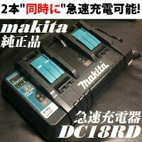 激安品!マキタスライド式充電器DC18RCBL1430・BL1830等に