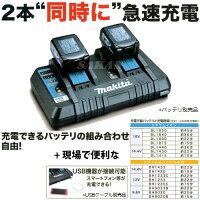 【マキタ正規登録販売店】マキタ2口急速充電器DC18RD