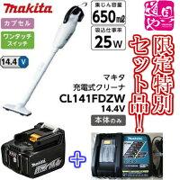 送料無料!マキタ充電式クリ-ナ-カプセル式【CL141FDZW】+【充電器(DC18RC)】+【バッテリ-(BL1430)】