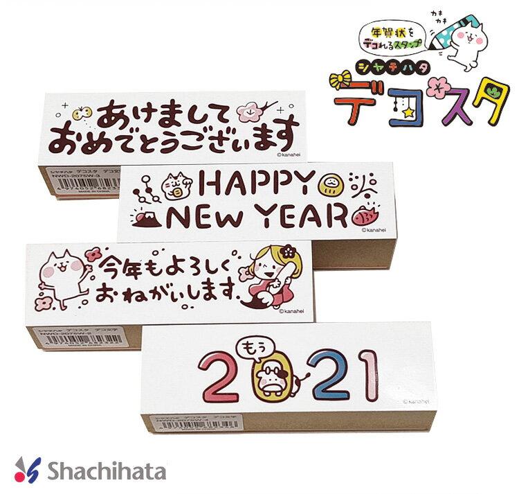 印鑑・ハンコ, スタンプ 120 2021 3 STAMP NWD-2075W shachihata