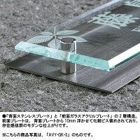 表札の老舗メーカー『丸三タカギ』の商品