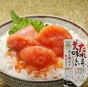 明太子 切れ子たれまで美味しい 辛子明太子 300g (たれをご飯にかけても美味しい!)
