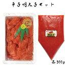 送料無料 明太子1kg 辛子明太子セット(切れ子+ばらこ 各500g)