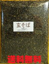 【29年新そば】【送料無料】自家製粉用玄そば(そばの実)1kg北海道幌加内産