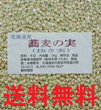 29年 北海道幌加内産 そばの実(抜き実)丸ぬき 1Kg ダイエット