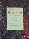 【送料無料】そばの種24年北海道幌加内産【キタワセ種】1kg