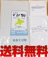 【ポイント10倍】【送料無料】田舎そば粉セット1Kg北海道産石うす挽き