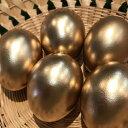 くんせいたまご(金)10個入り『ゴールデンエッグ』金の卵 燻製たまご くんたま 金銀銅の卵 保存食