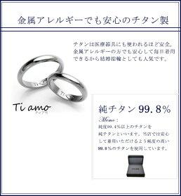 チタンリング金属アレルギーでも安心チタンペアリングチタンマリッジリング(結婚指輪)1本の価格ファッションリングシンプル甲丸ミラー仕上げジュエリーボックス付き(選べるBOX)あす楽TI刻印(文字入れ)無料ジュエリー宝石